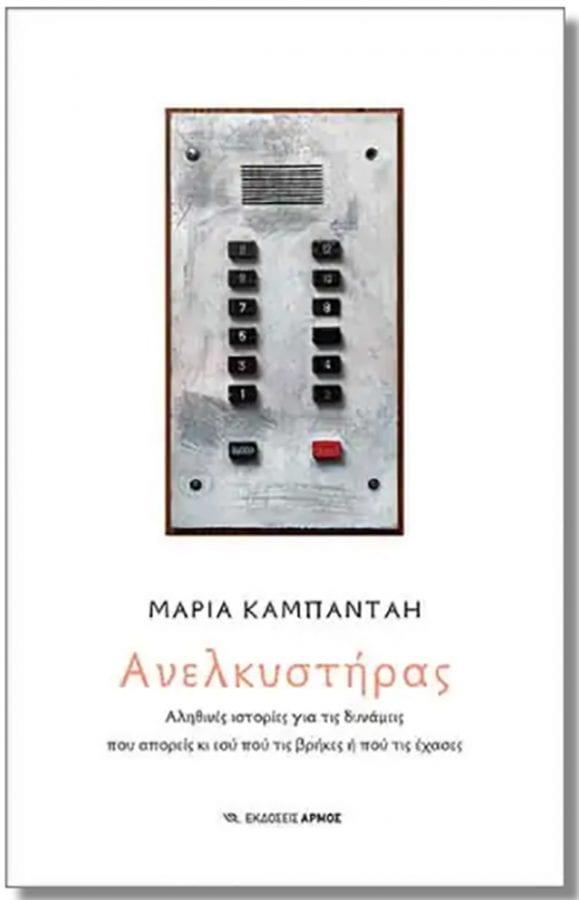 Γιορτή της μητέρας βιβλίο Εκδόσεις Αρμός - εξώφυλλο βιβλίου Ανελκυστήρας