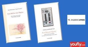 Γιορτή της μητέρας βιβλίο Εκδόσεις Αρμός