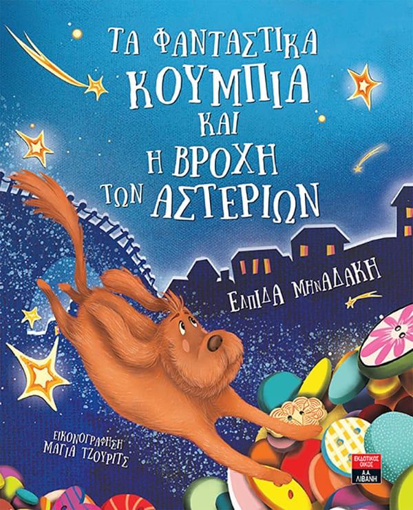 εξώφυλλο από το Νέο βιβλίο Ελπίδα Μηναδάκη Τα φανταστικά κουμπιά και η βροχή των αστεριών από τις εκδόσεις Λιβάνη