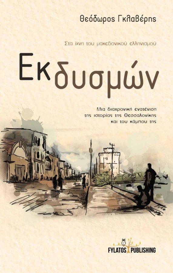 Μαΐος εκδόσεις Φυλάτος βιβλία - εξωφυλλο βιβλιου Εξ δυσμών