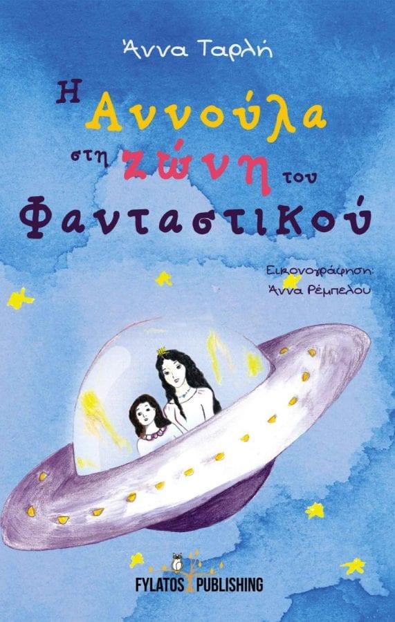 εξωφυλλο βιβλιου Η Αννούλα στη ζώνη του φανταστικού