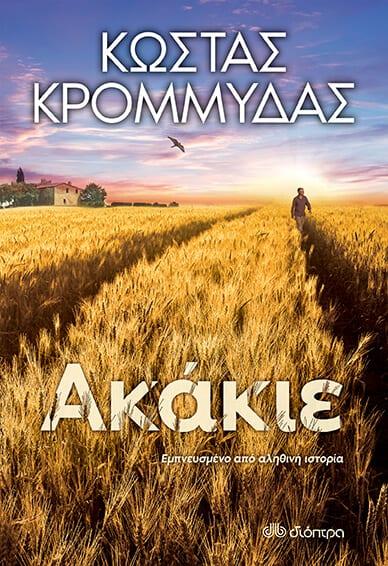 Μάιος- νέα βιβλία εκδόσεις Δίοπτρα - Ακάκιες του Κώστα Κρομμύδα