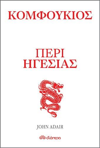 εξωφυλλο βιβλιου Κομφούκιος Περί ηγεσίας