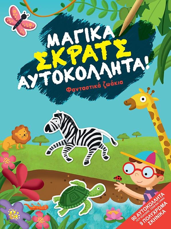Μάιος - νέα βιβλία εκδόσεις Δίοπτρα μαγικα σκρατς αυτοκόλλητα 1