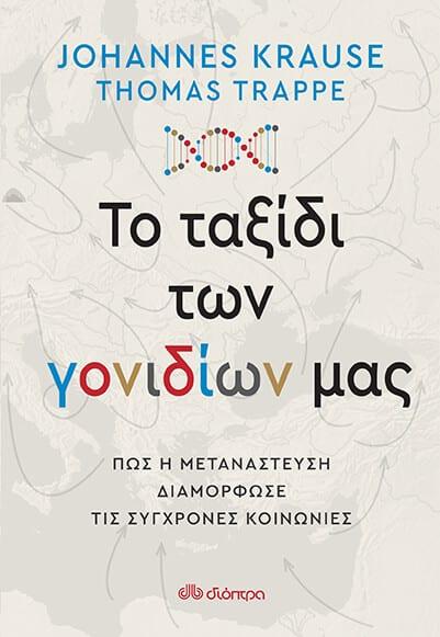 Μάιος - νέα βιβλία εκδόσεις Δίοπτρα - εξώφυλλο βιβλίου το ταξίδι των γονιδίων μας