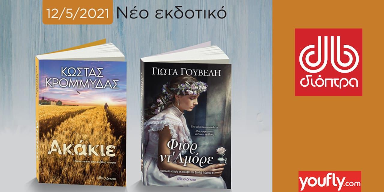 Μάιος νέα βιβλία εκδόσεις Δίοπτρα