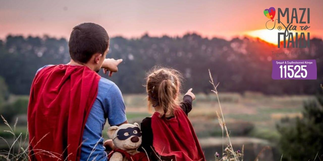 Μαζί για το Παιδί μονογονεϊκές οικογένειες