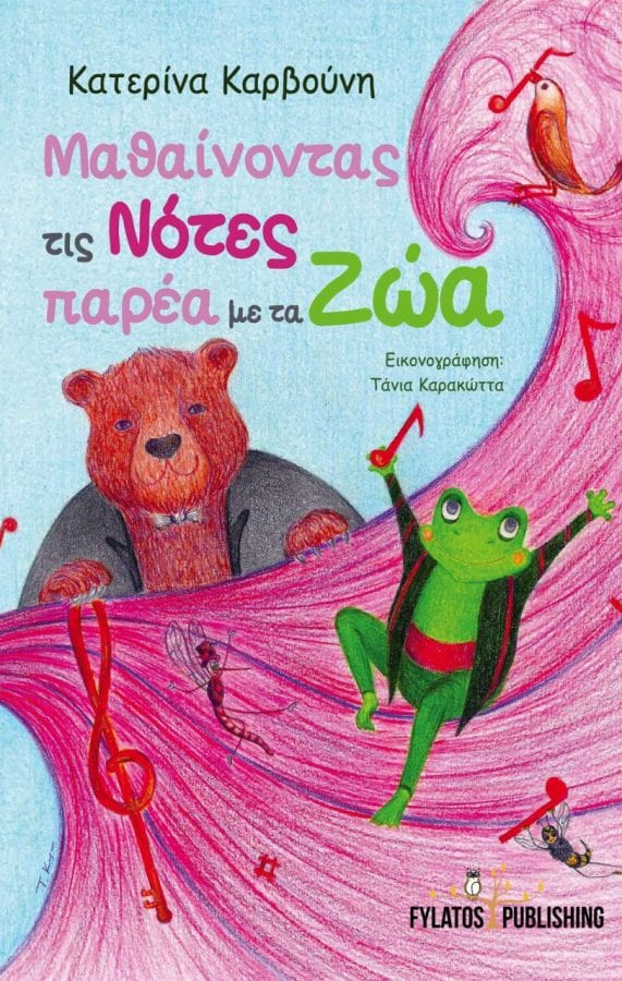 Μαΐος εκδόσεις Φυλάτος βιβλία - εξωφυλλο βιβλιου μαθαίνοντας τις νότες παρέα με τα ζώα