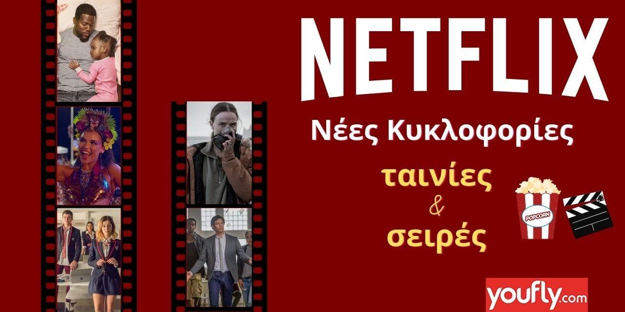 Νέες κυκλοφορίες σε ταινίες και σειρές Ιούνιος Netflix