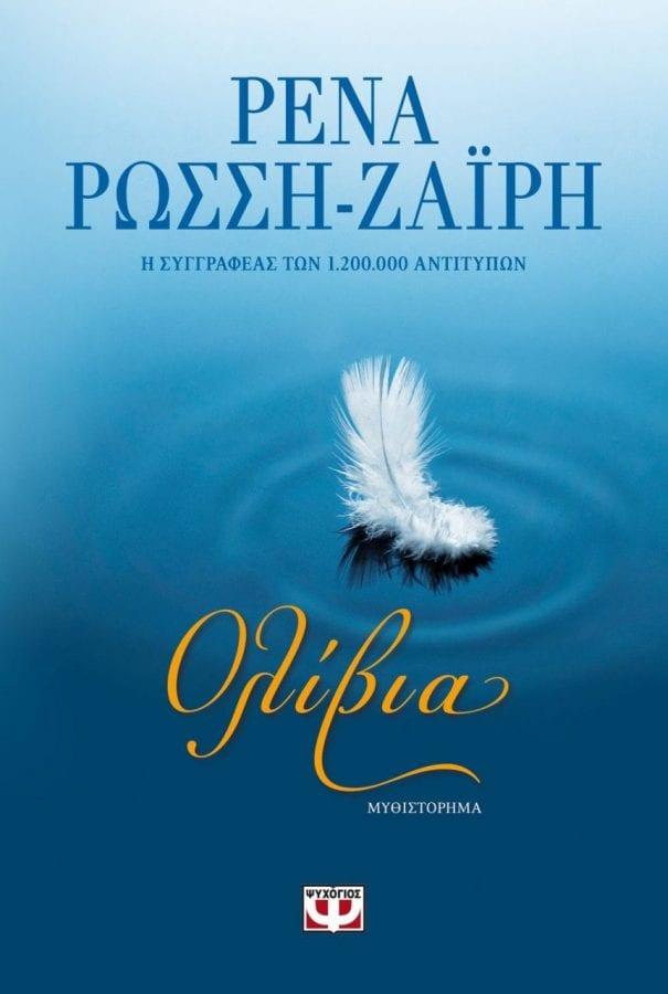 εξωφυλλο βιβλιου Ολίβια - Νέες κυκλοφορίες Εκδόσεις Ψυχογιός 13 Μαΐου