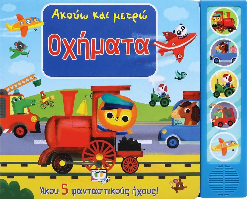 Ακουω και μετρώ οχήματα - εξωφυλλο βιβλιου