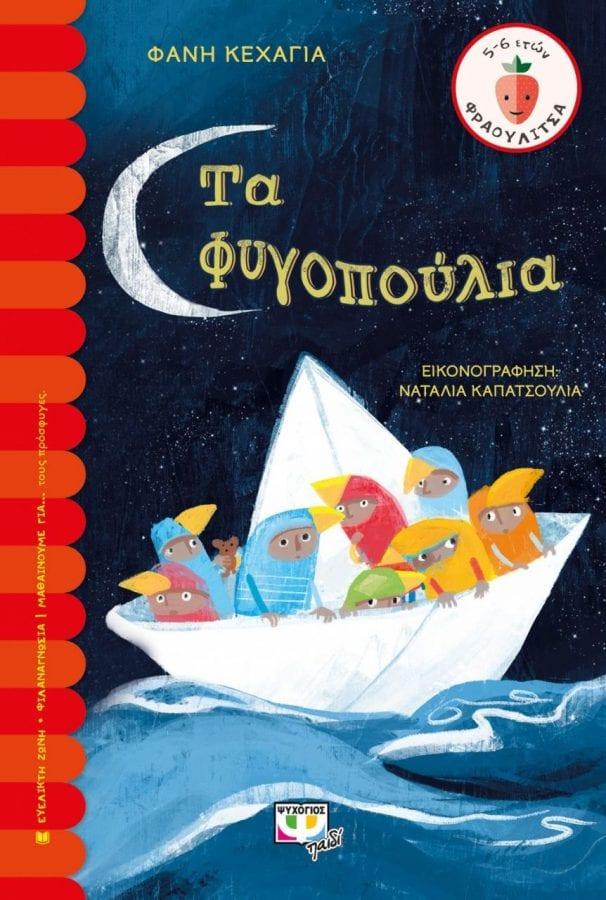 τα φυγοπούλια εξωφυλλο παιδικού βιβλίου