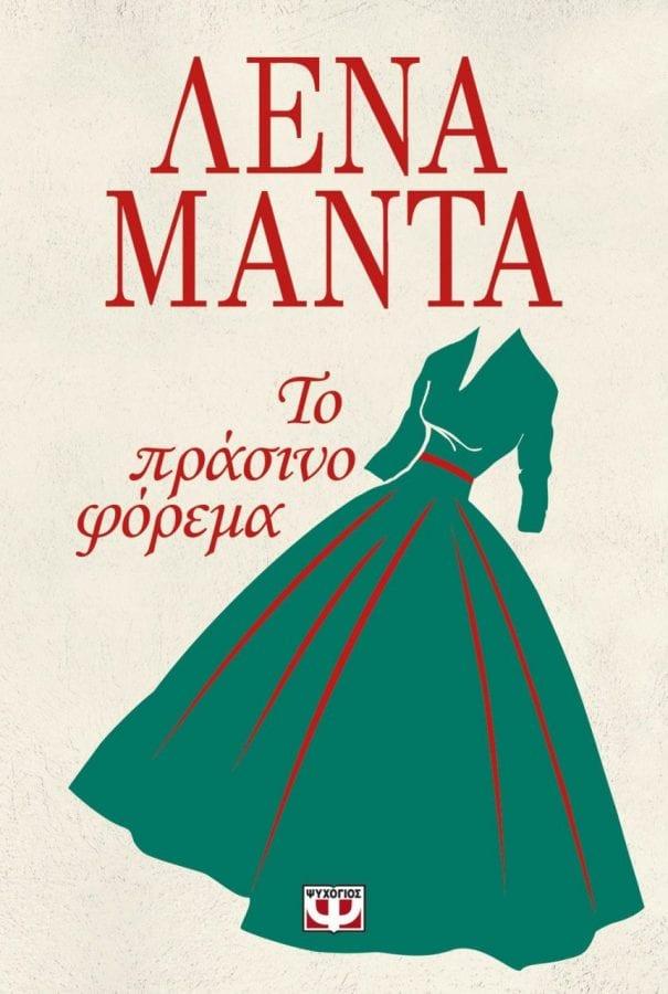 Νέες κυκλοφορίες Εκδόσεις Ψυχογιός 13 Μαΐου - εξώφυλλο βιβλίου Το πράσινο φόρεμα