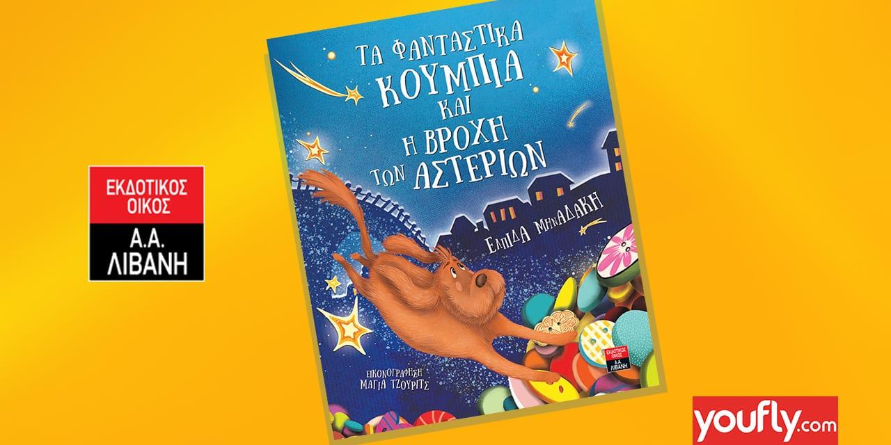 Νέο βιβλίο Ελπίδα Μηναδάκη εκδόσεις Λιβάνη