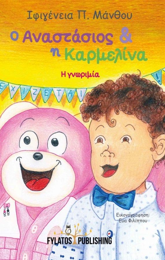 εξωφυλλο βιβλιου ο Αναστασιος και η Καρμελίνα