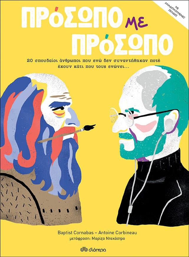 Πρόσωπο με πρόσωπο - Μάιος - νέα βιβλία εκδόσεις Δίοπτρα