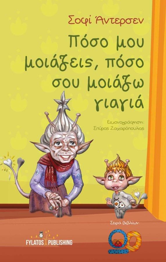 Πόσο-μου-μοιάζεις-πόσο-σου-μοιάζω-γιαγιά_Μαΐος εκδόσεις Φυλάτος βιβλία