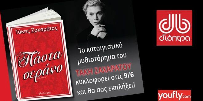 Τάκης Ζαχαράτος Πάστα σεράνο εκδόσεις Δίοπτρα
