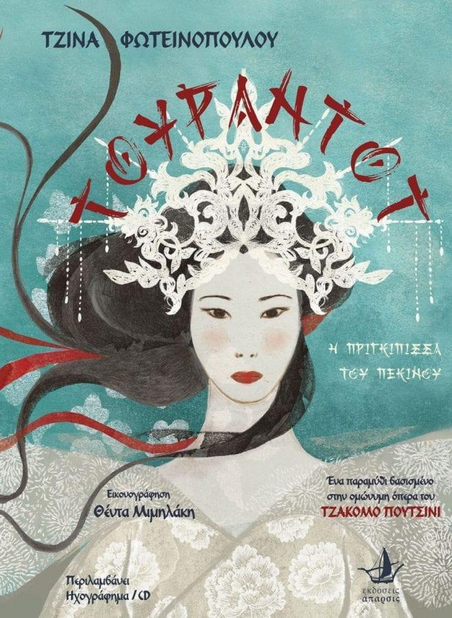 εξώφυλλο βιβλίου παραμύθι Τουραντότ η πριγκίπισσα του Πεκίνου
