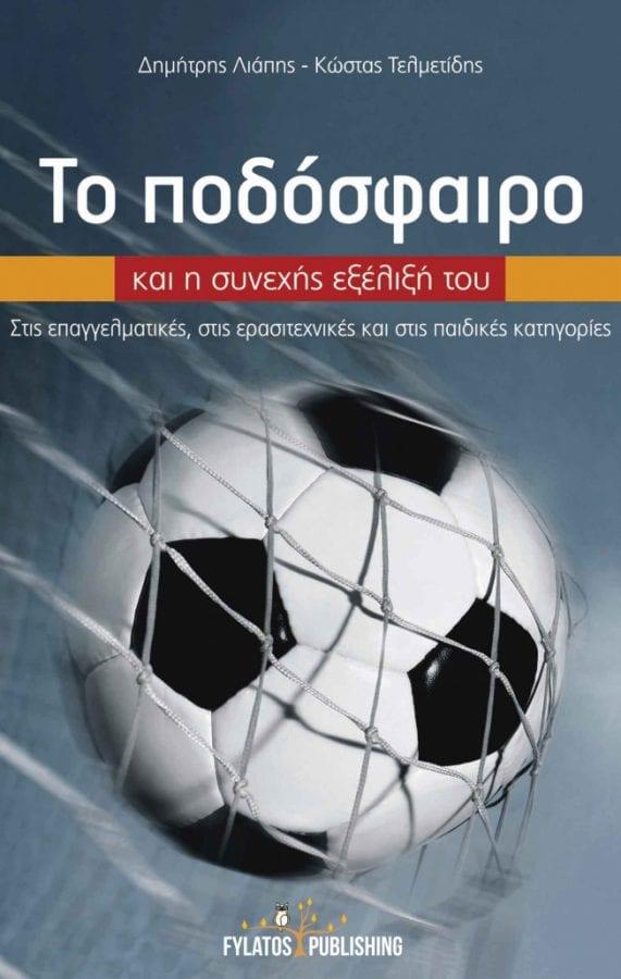 εξωφυλλο βιβλίου το ποδόσφαιρο