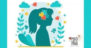 δικαιώματα ατόμων με αυτισμό