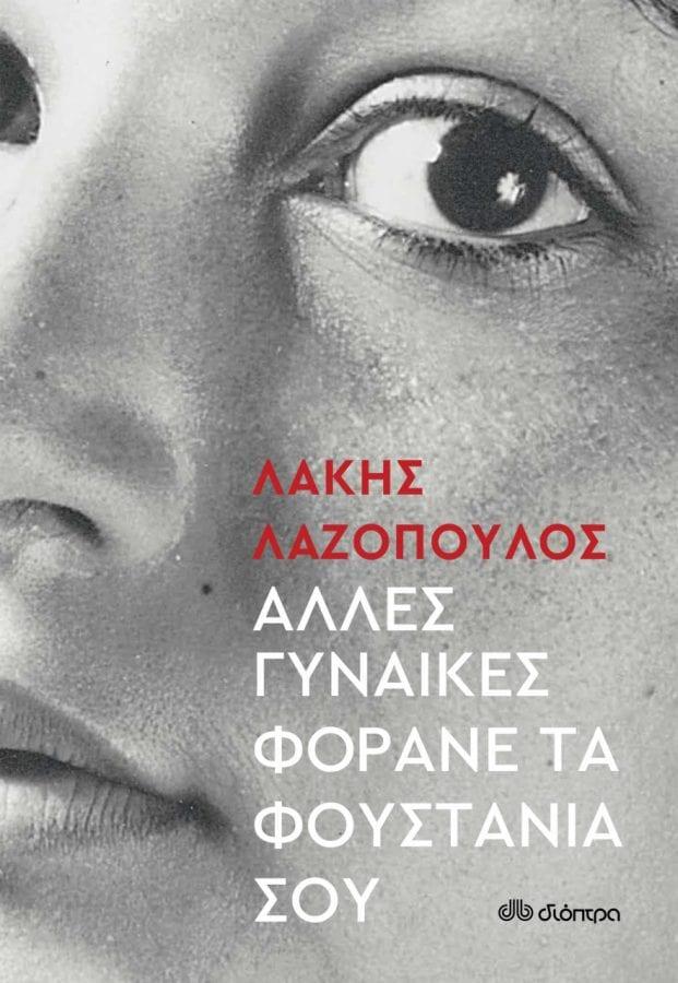 εξώφυλλο βιβλίου Άλλες γυναίκες φοράνε τα φουστάνια σου - εκδόσεις Δίοπτρα - Λάκης Λαζόπουλος