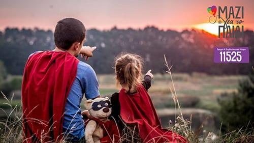 η Μαζί για το Παιδί δίπλα στις μονογονεϊκές οικογένειες