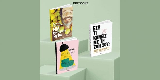 νέα βιβλία Key Books