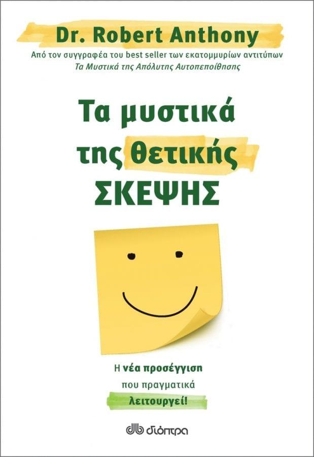 εξώφυλλο βιβλίου τα μυστικά της θετικής σκέψης προτάσεις βιβλίων προσωπικής ανάπτυξης