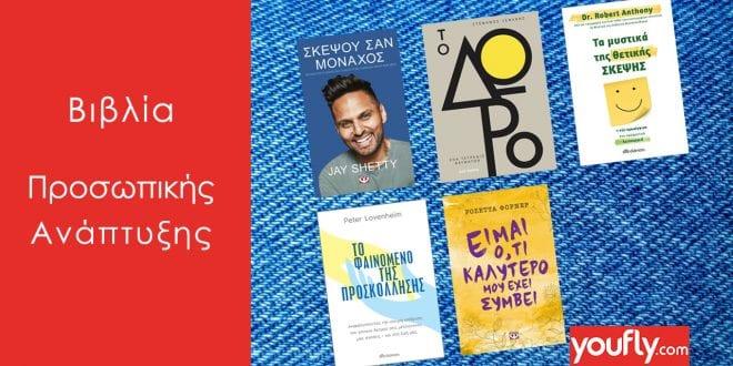 προτάσεις βιβλίων προσωπικής ανάπτυξης