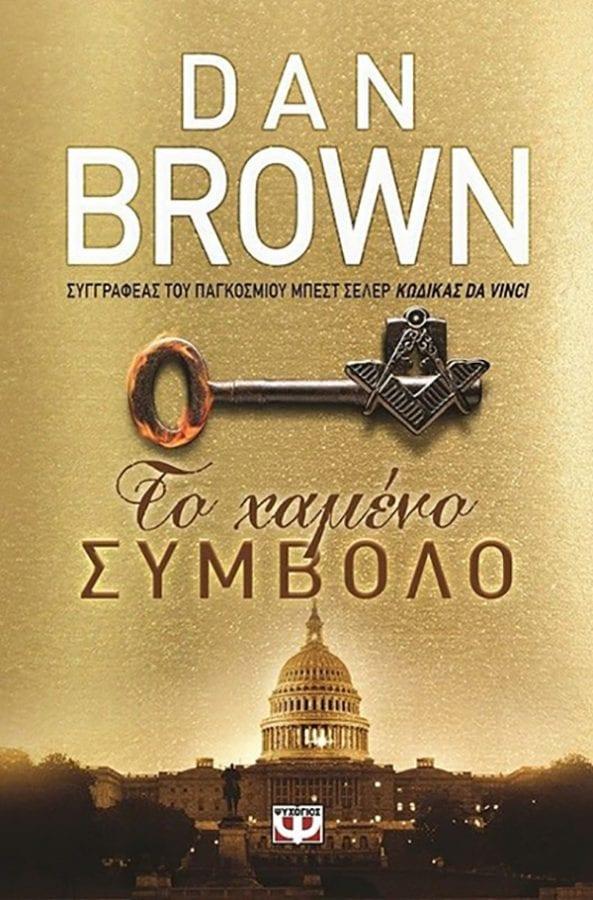 το βιβλίο με τίτλο Το Χαμένο Σύμβολο του Dan Brown γίνεται τηλεοπτική σειρά