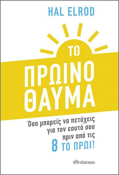 εξωφυλλο βιβλίου το πρωινό θαυμα - Μάιος - νέα βιβλία εκδόσεις Δίοπτρα
