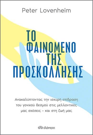 εξωφυλλο βιβλιου το φαινόμενο της προσκόλλησης - Μάιος - νέα βιβλία εκδόσεις Δίοπτρα