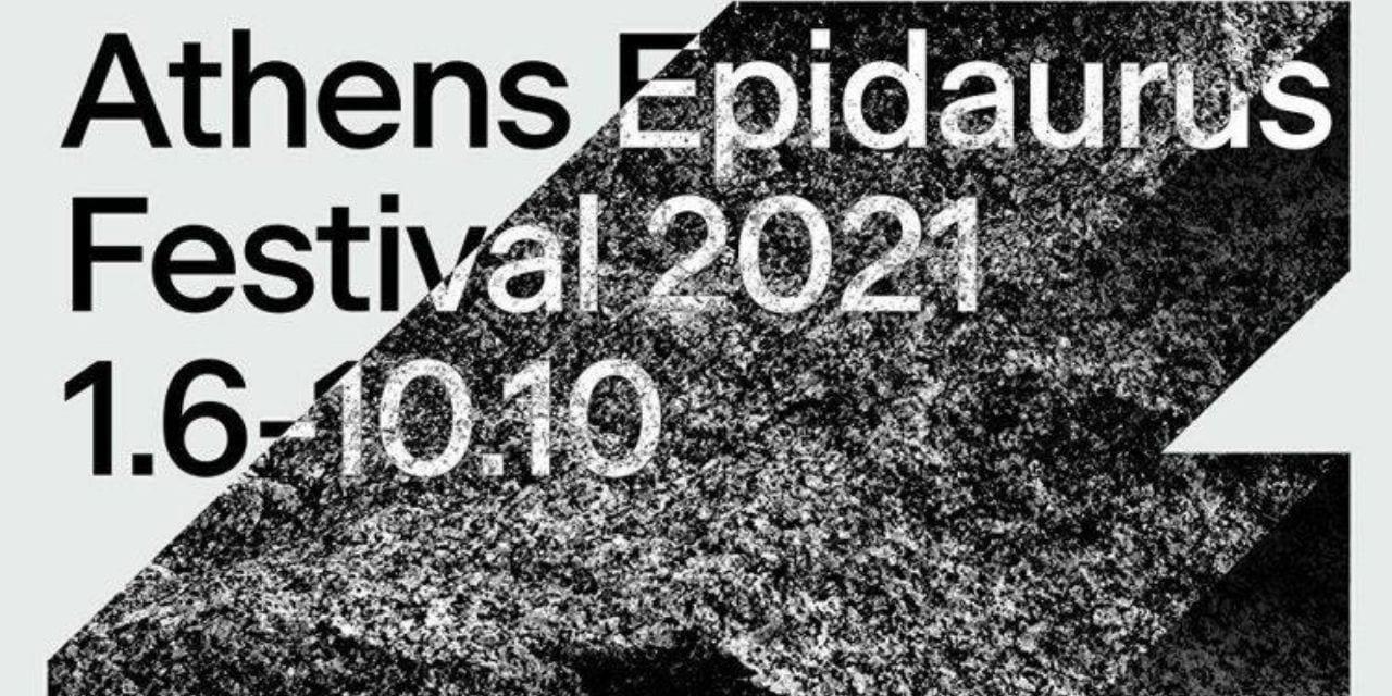 φεστιβάλ αθηνών επιδαύρου 2021 εισιτήρια