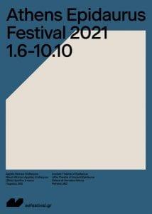 φεστιβάλ αθηνών επιδαύρου 2021 πρόγραμμα αναλυτικά