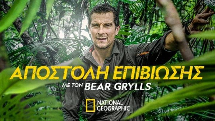σειρά επεισοδίων - Αποστολή επιβίωσης με τον Bear Grylls