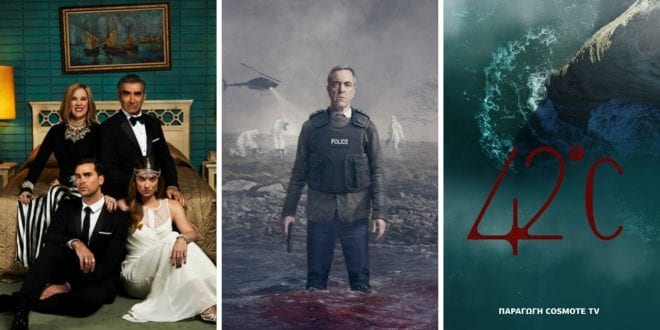 cosmote tv σειρές μάιος 2021