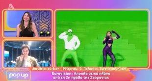 eurovision 2021 εμφάνιση ελλάδας στεφανίας