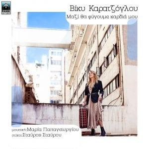 Η Βίκυ Καρατζόγλου στο νέο της τραγούδι