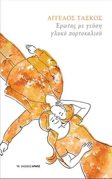 εξωφυλλο βιβλίου Έρωτας με γεύση πορτοκάλι - εκδόσεις Αρμός 3 νέα βιβλία