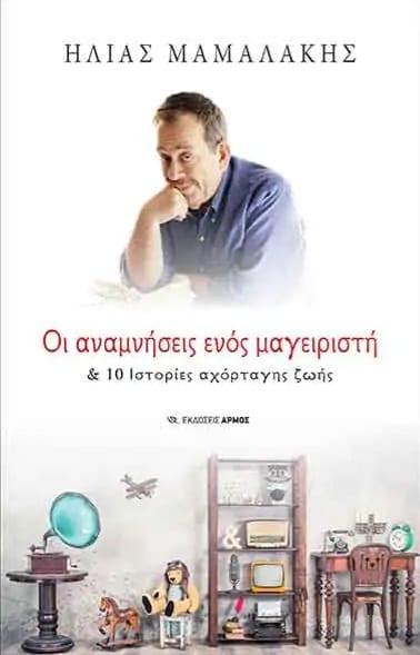 εξωφυλλο βιβλίου οι Αναμνλησεις ενός μαγειριστή - Εκδόσεις Αρμός 3 νέα βιβλία .gr