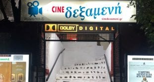 θερινά σινεμά στο κέντρο
