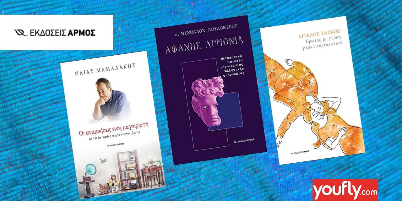 βιβλία εκδόσεις Αρμός