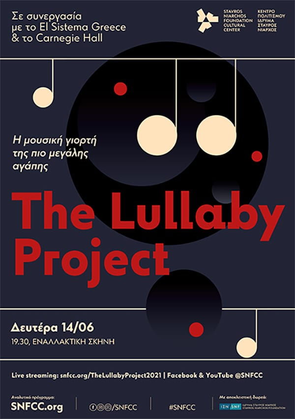Lullaby Project ΚΠΙΣΝ - αφίσσα