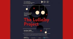 Lullaby Project ΚΠΙΣΝ