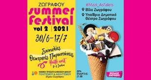 Ζωγράφου Summer Festival 2021