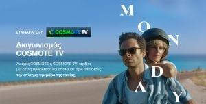 Ο Διαγωνισμός Monday, Cosmote TV