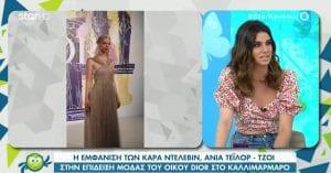 Καλεσμένοι στη Dior η Anya Taylor Joy