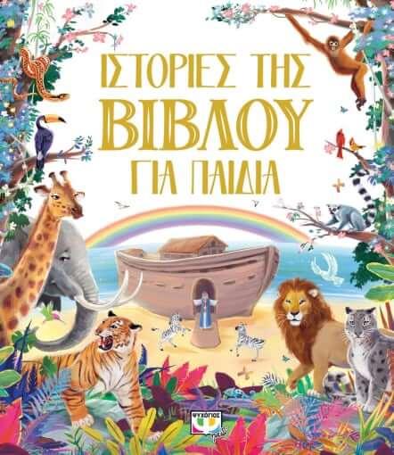 ιστορίες της βίβλου - εξώφυλλο βιβλίου