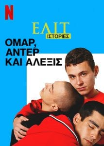 Αφίσα από εφηβική σειρά στο netflix